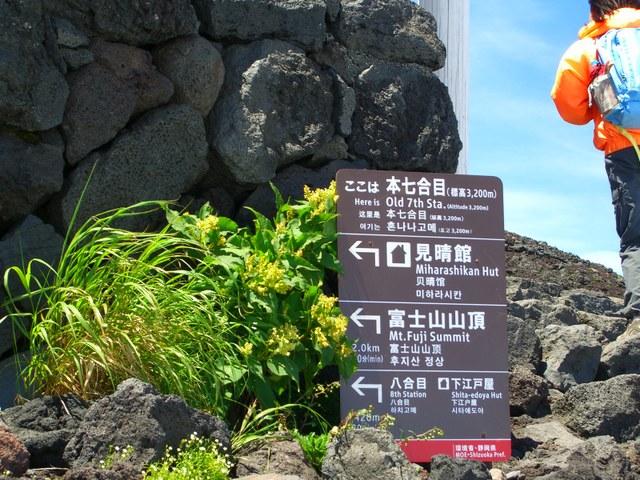 富士山、須走ルート登山道。 ここは本七合目(標高3200m)